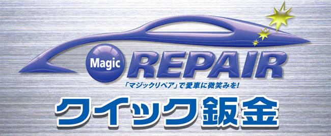 クイック鈑金 -Magic REPAIR-