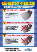 運転席フロアマットの使用上の注意点