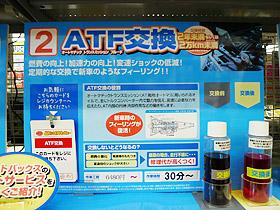 ATF(オートマチックフルード)交換