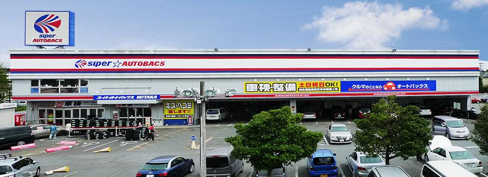 スーパーオートバックス三鷹店