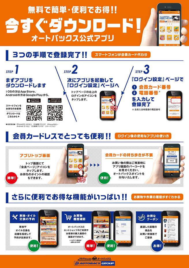 無料で簡単・便利でお得!!オートバックス公式アプリ