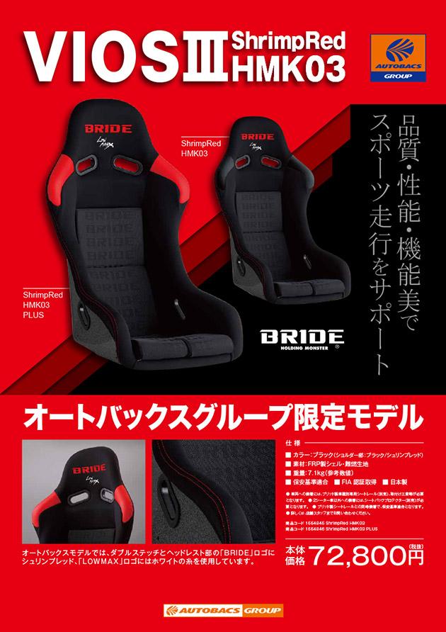 オートバックスグループ専売モデル「BRIDE VIOS III ShrimpRed HMK03」
