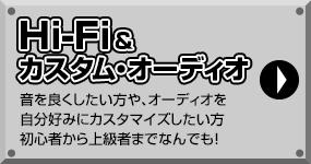 HiFi & カスタム・オーディオ