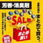 芳香・消臭剤まとめ買い10%OFF!!