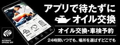 オートバックス公式アプリ