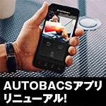 AUTOBACSアプリ リニューアル