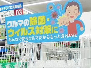 クルマの除菌・ウィルス対策に!