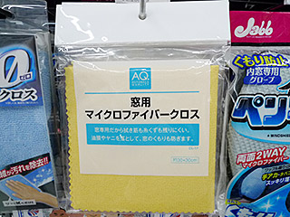 AQ. 窓用マイクロファイバークロス